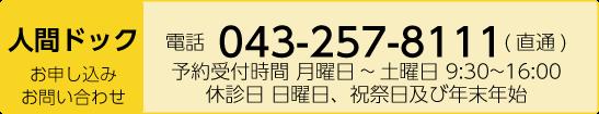 人間ドック予約は043-257-8111へ