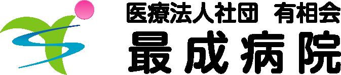 医療法人社団 有相会 ヘルスケアセンター