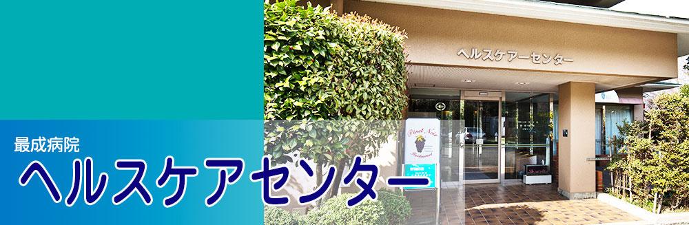 最成病院ヘルスケアセンター